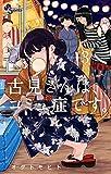 古見さんは、コミュ症です。 (3) (少年サンデーコミックス)