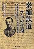 泰緬鉄道からの生還―ある英国兵が命をかけて綴った捕虜日記一九四二‐一九四五