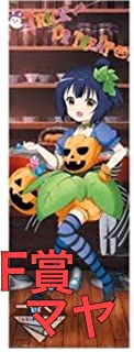 Banpresto Ichiban kuji Most Lottery is The First Order a Rabbit@I Started Sweets@Halloween F Award Long Poster Maya J?ga
