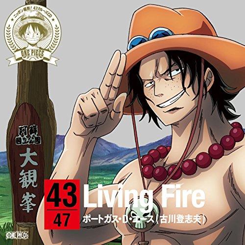 ワンピース ニッポン縦断!47クルーズCD in 熊本 Living Fire