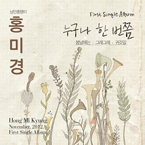 Hong Mi Kyung