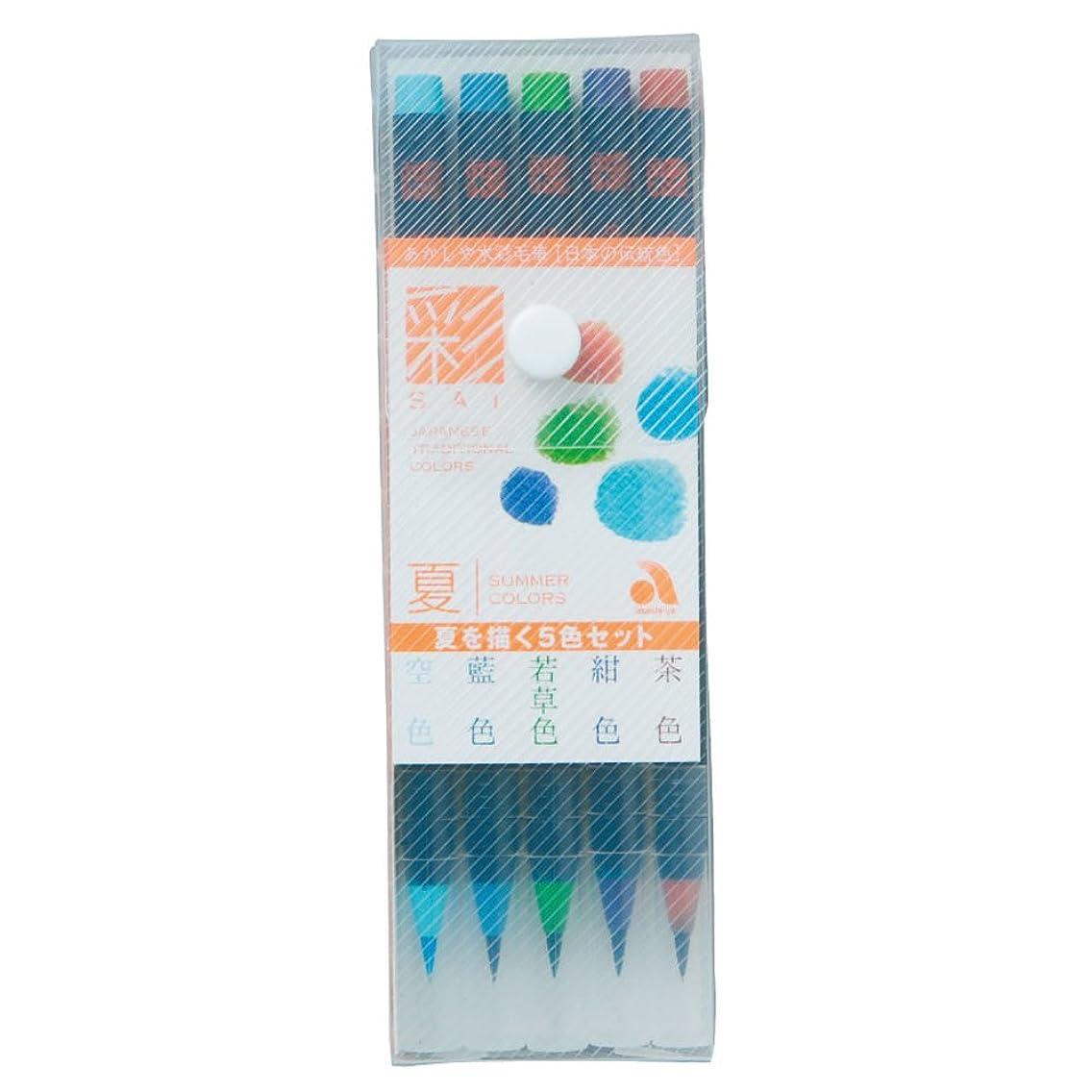 Akashiya Fude Brush Pen Sai, 5 Summer Color Set (CA200/5VB)