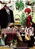 魔法使いの嫁 1 (BLADEコミックス)