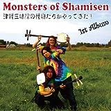 Monsters of Shamisen 1st 2009...