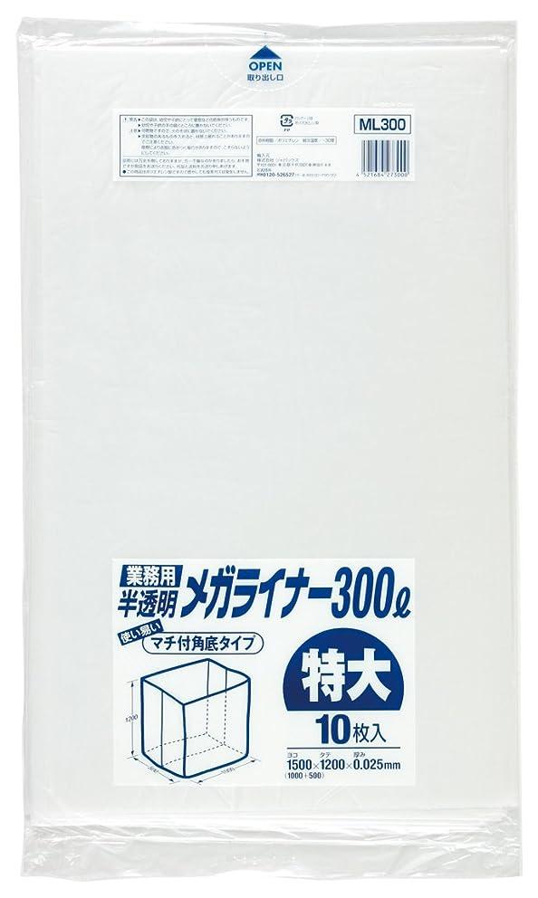 フラフープ雰囲気幾分【業務用】 ジャパックス 300L 半透明 10枚