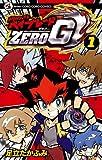 メタルファイトベイブレードZERO G 第1巻 (てんとう虫コロコロコミックス)