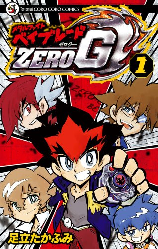 メタルファイトベイブレードZERO G 第1巻 (てんとう虫コロコロコミックス)の詳細を見る