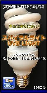 ペット用 UVB電球 スパイラルライト 最も太陽光に近い! 小鳥、小動物、爬虫類、バード、植物に! フルスペクトラム電球