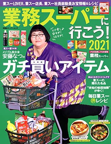 業務スーパーに行こう! 2021 (双葉社スーパームック)