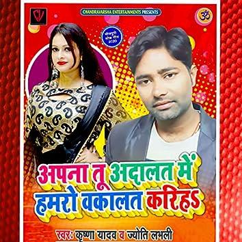 Apna Tu Adalat Me Hamto Vakalat Kariha (Bhojpuri)