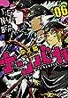 ナンバカ 6【フルカラー・電子書籍版限定特典付】 (comico)