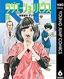 ラジエーションハウス 6 (ヤングジャンプコミックスDIGITAL)
