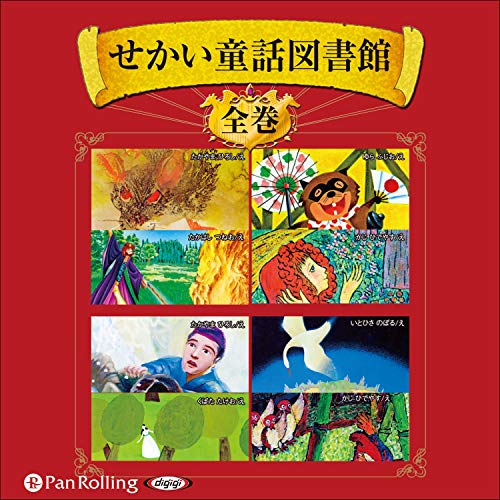 『せかい童話図書館 全集』のカバーアート