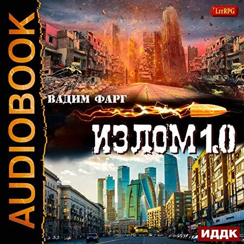 Излом 1.0 [Kink 1.0] audiobook cover art