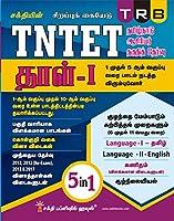 Tntet Paper I