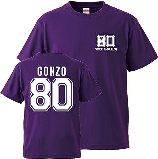【傘寿祝い プレゼント】名入れオリジナル紫色Tシャツ 80 Sinceワンポ×チームおじいちゃん(プレゼントラッピング付)クリエイティ