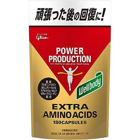[Amazon限定ブランド] Wellbody パワープロダクション エキストラアミノアシッド 180粒 リジン 亜鉛 オルニチン アルギニン
