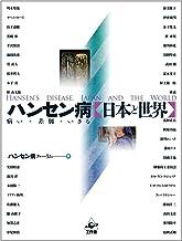 ハンセン病 日本と世界 (病い・差別・いきる)