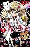 妖界ナビ・ルナ(1) (なかよしコミックス)