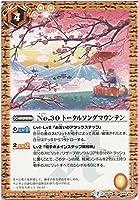 【シングルカード】No.30 トータルソングマウンテン(BS34-068) - バトルスピリッツ [BS34]烈火伝 第4章 (C)