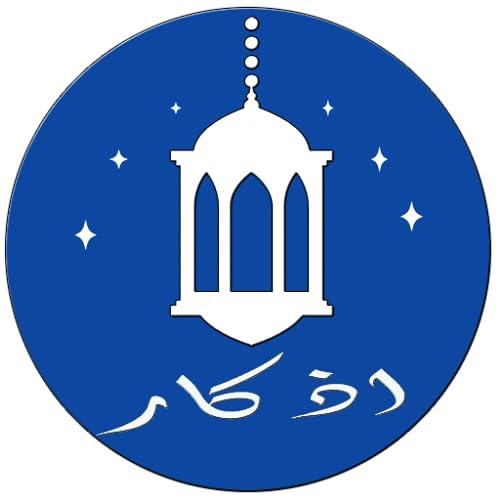Adkar Muslim