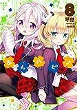 あんハピ♪ 8巻 (まんがタイムKRコミックス)