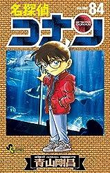 名探偵コナン84 ポストカード付き 特別版