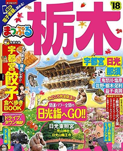 まっぷる 栃木 宇都宮・日光・那須'18 (まっぷるマガジン)の詳細を見る