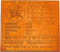Mangal Navgraha Yantra/Mars Yantra in Thick Copper/Gold Plated/Pure Silver Premium Quality (6 Inch X 6 Inch Copper)