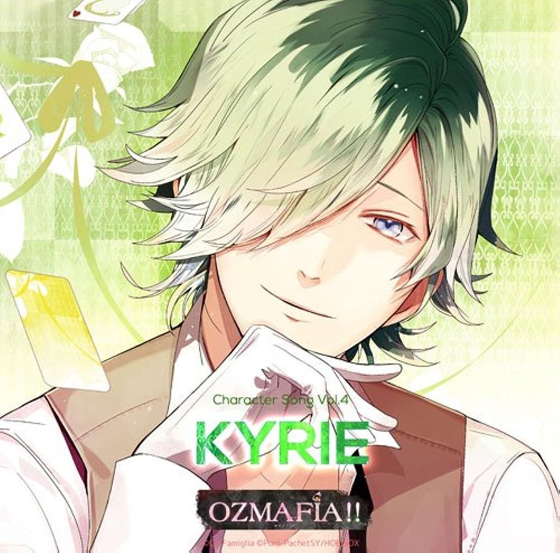 請負業者警察署批評OZMAFIA!! Character Song Vol.4 KYRIE