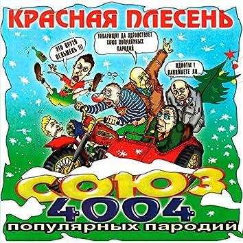 СОЮЗ популярных пародий 4004