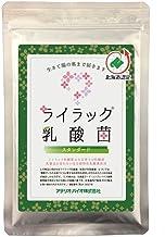 ライラック 乳酸菌 スタンダード (60g / 約1ヶ月分) 乳酸菌 サプリメント