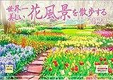 写真工房 「世界一美しい花風景を散歩する」2022年 カレンダー 壁掛け 風景