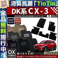 マツダ CX-3 フロアマット DXマット カーマット H27/2~ DK系 車1台分 フロアマット 純正 TYPE スクエア ブラック,フットレスト無し