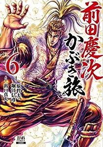 前田慶次 かぶき旅 6巻 (ゼノンコミックス)