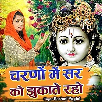 Charno Me Sir Ko Jhukate Raho. (Hindi)