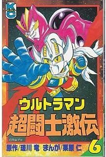 ウルトラマン超闘士激伝 6 (コミックボンボン)