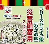 永谷園 災害備蓄用フリーズドライご飯 わかめ味(75g)