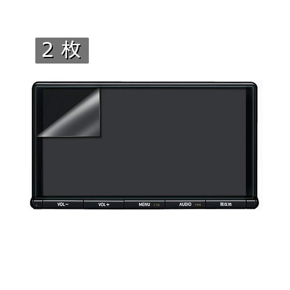 ピニオンパレード成人期二枚 NSZT-Y66T トヨタ 9.0インチ ナビゲーション 液晶保護フィルム 専用 PET素材フィルム 2枚入り 高透明 反射防止 気泡ゼロ 指紋防止 キズ防止