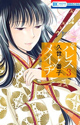 パレス・メイヂ 3 (花とゆめコミックス) - 久世番子