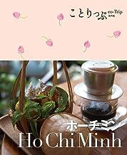 表紙: ことりっぷ海外版 ホーチミン | 昭文社