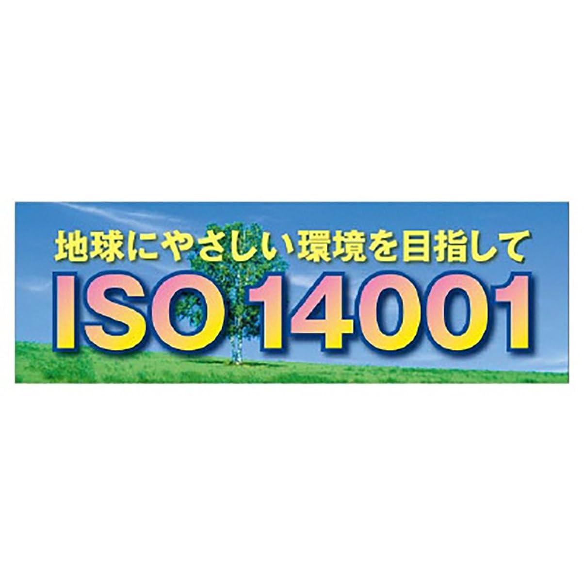 セッティング思想エイズ【920-32】ISO14001 養生シート製