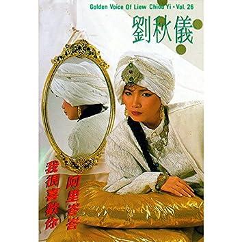 劉秋儀, Vol. 26 (修復版)