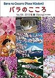 バラのこころ No.126: (Rose Wisdom) 2012年春 電子書籍版 バラ十字会日本本部AMORC季刊誌