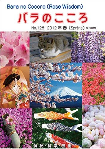 バラのこころ No.126: (Rose Wisdom) 2012年春 電子書籍版 バラ十字会日本本部AMORC季刊誌の詳細を見る