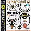 カプセルQミュージアム 日本の蜘蛛ストラップコレクション クモコレ! [全5種セット(フルコンプ)] ガチャガチャ カプセルトイ