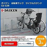 ダイケン 自転車ラック サイクルスタンド CS-G3B 3台用【同梱・代引不可】