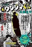 闇金ウシジマくん 最終章: さよなら、ウシジマくん。 (4) (ビッグコミックススペシャル)