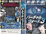 バーチャル・ウォーズ3【字幕版】 [VHS] image