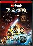 LEGO スター・ウォーズ/フリーメーカーの冒険 シーズン1 PART1[DVD]